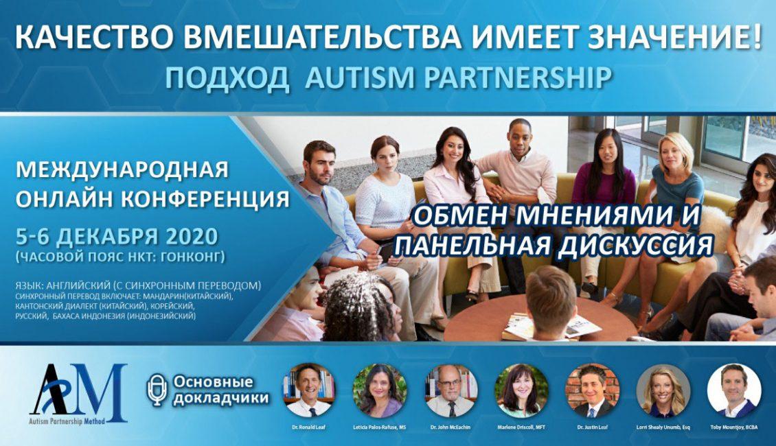 Международная Онлайн Конференция Autism Partnership 2020